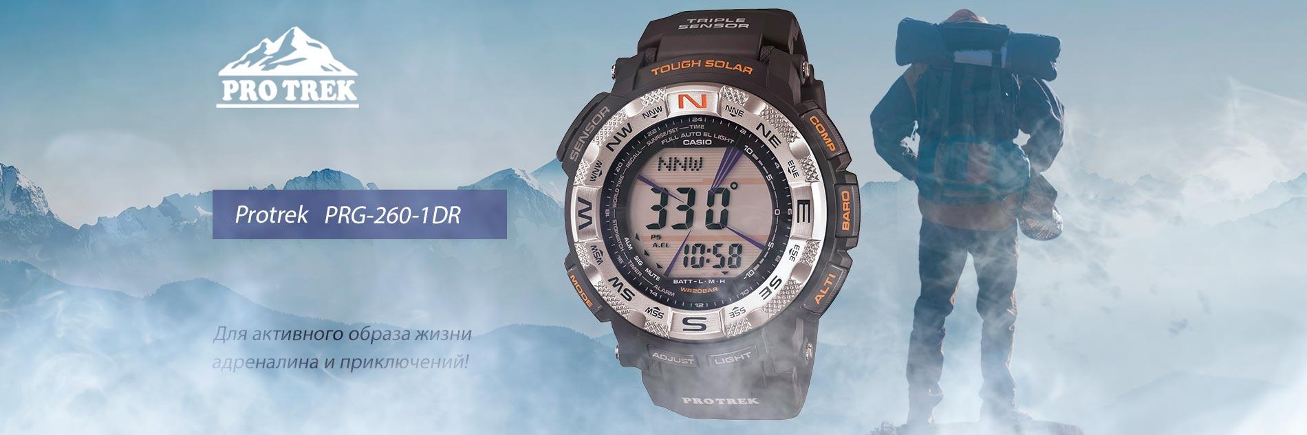 Часы Protrek PRG-260-1DR
